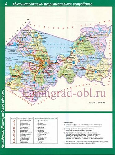 Бесплатно Скачать Карту Ленинградской Области - фото 8